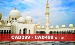 迪拜超值/豪華4天  (NH)