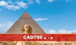 神秘埃及 全5星古埃及+尼羅河郵輪豪華深度遊  (NH)