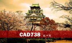 (AC)加航 –  大阪 6 天 4 晚自由行