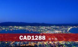 (AC)加航 – 東京 4 晚  及 函館 3 晚 自由行