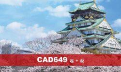 7天日本『關東、關西』激安精品系列  (GH)