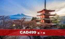 日本本州6天繽紛遊 (限時 : 買一送一) (NH)