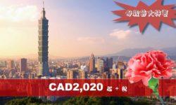 $2020母親節台灣Super Fun 9 天環島送香港自由行3晚酒店