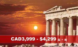 10天歐洲希臘文明古國之旅 (CM)