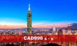 (AC) 加航  – 香港台北 8 晚 自由遊