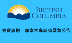 金寶旅遊 – 加拿大卑詩省緊急公告 (更新)