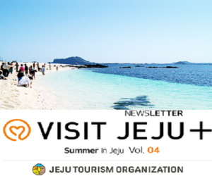 VISIT JEJU+ NEWSLETTER VOL.4 (Summer in Jeju)