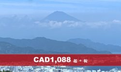 (AC)加拿大航空 日本靜岡 5 天 3 晚自由行