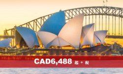 墨爾本 – 艾爾斯岩 – 大堡礁 – 藍山 – 悉尼 12 天精彩遊