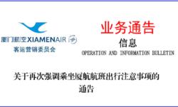 廈門航空 – 关于再次强调乘坐厦航航班出行注意事项的通告