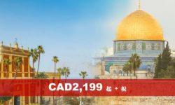 以色列約旦聖城8日世界遺產巡禮 (NH)