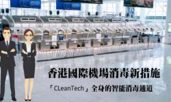 香港國際機場採用先進科技  – 加強應對 2019 冠狀病毒病的消毒工作