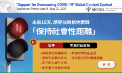 """Support for Overcoming COVID-19""  Global Contest"