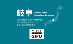 Timeless Japan, Naturally an Adventure  | Visit GIFU (岐阜)