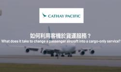 如何利用客機於貨運服務?