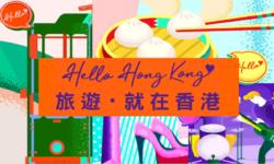 Hello Hong Kong … ( 官方網站)