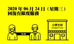 金寶旅遊 – 2020年06月24日(星期三)回復有限度服務