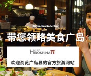 欢迎浏览广岛县的官方旅游网站