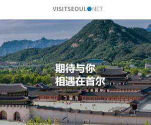 Visit Seoul (官方网页) – 简体