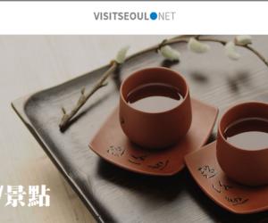 Visit Seoul (美食/景點) – 繁體