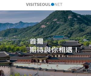 Visit Seoul (官方網頁) – 繁體