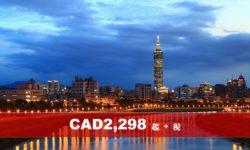 台灣 SUPER FUN 9 天環島遊 – 加航 (2021-2022)