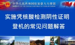 实施凭核酸检测阴性证明登机的常见问题解答 及认可的核酸检测机构名单 (中国驻加拿大使馆)