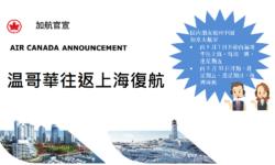 Air Canada Announcement  – 温哥華往返上海復航