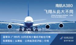 (南方航空) 温哥华-广州  各顃头等舱 公务舱 及 经济舱 价格 (9月-10月还有少量经济舱位可售)