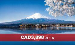 (AC) 皇牌日本本州八天精選遊 (2021)
