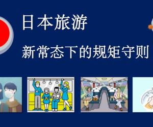 日本旅游 新常态下的规矩守则