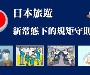 日本旅遊 新常態下的規矩守則