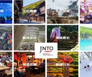 東京旅遊指南 及 最新旅遊資訊 (100 Experiences in Japan)
