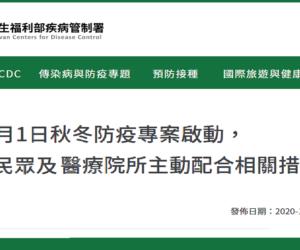 12月1日秋冬防疫專案啟動,請民眾及醫療院所主動配合相關措施 ( 台灣衛生福利部 疾病管制署)