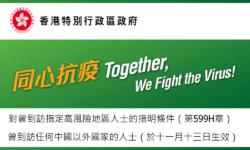 對曾到訪指定高風險地區人士的指明條件 及 曾到訪任何中國以外國家的人士(於十一月十三日生效)