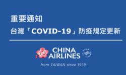 重要通知  台灣「COVID-19」防疫規定更新