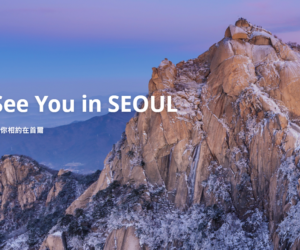 Visit Seoul – 繁體版  (官方網頁)