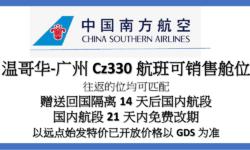 温哥华-广州CZ330航班可销售舱位 (可匹配赠送回国隔离14天后国内航段,国内航段21天内免费改期以远点始发 特价已开放)
