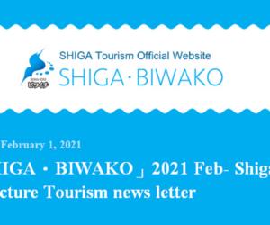 「SHIGA・BIWAKO」2021 Feb- Shiga Prefecture Tourism news letter