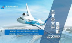 中國南方航空   舒适出行  新体验 (在活动期间购买并乘坐南航温哥华CZ330航班经广州中转北京大兴机场的旅客获得南航休息室免费体验券一张)