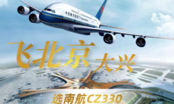 南方航空 飛北京大興 選CZ330