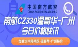 中國南方航空CZ330溫哥華往廣州最新价格