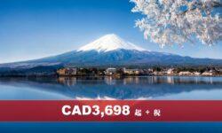 (AC) 皇牌日本本州八天精選遊 (2021-2022)