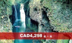 九州9天精彩遊  (2021 – 2022)