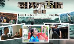 Love for My Home. Hong Kong 《尋找家香情》TVB Series